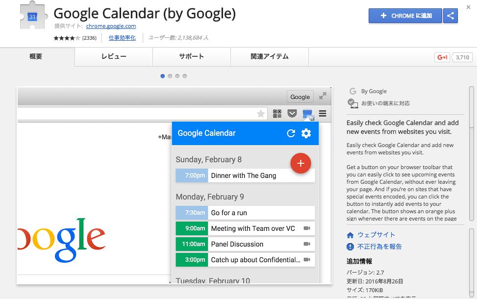 Google_Calendar_Checker.png
