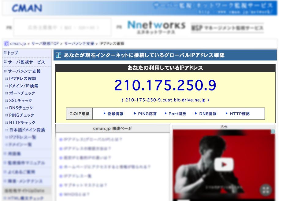 IPアドレス表示スクリーンショット.png