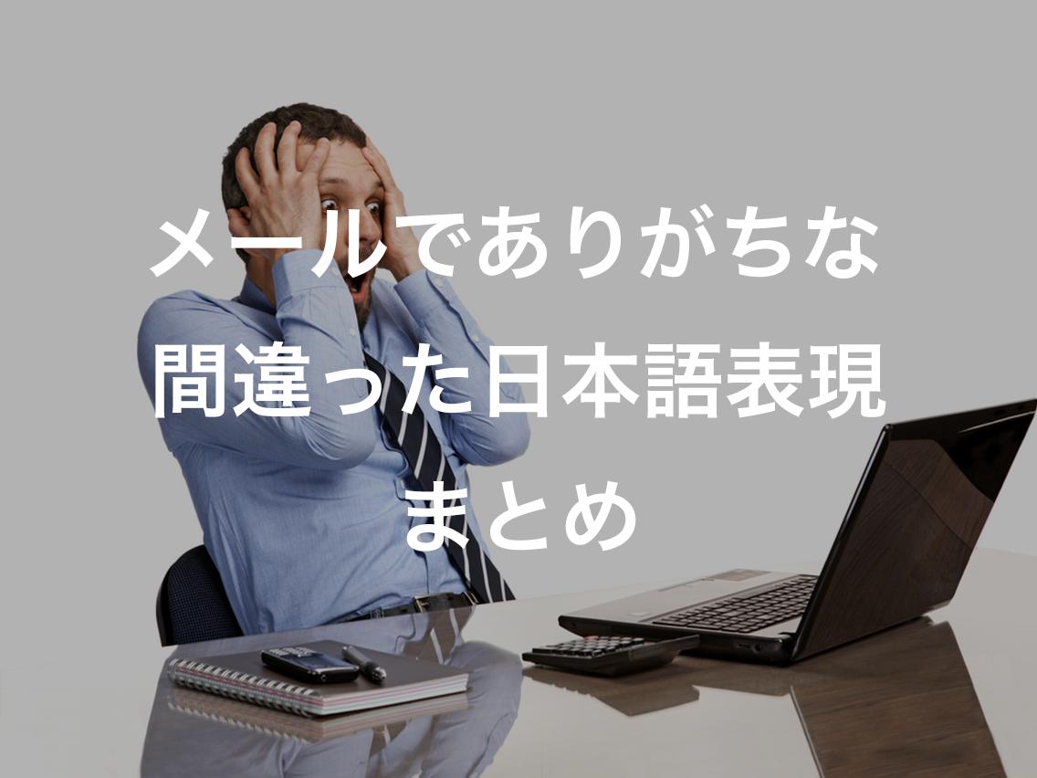 4. 正しい書き言葉を使う [ビジネスメール]
