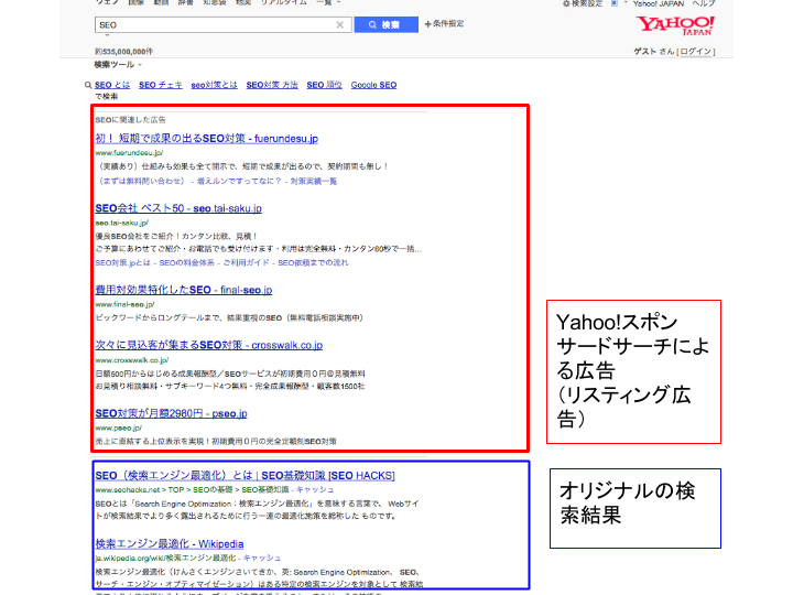 Yahoo!プロモーション広告の用語について_(1).png