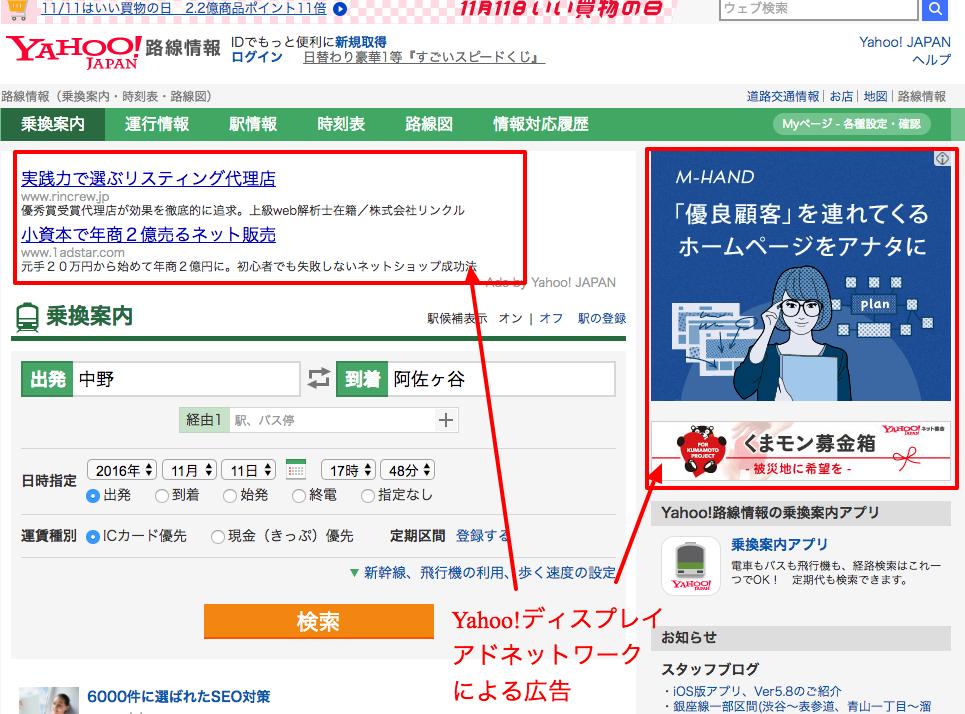 乗換案内、時刻表、運行情報___Yahoo_路線情報.png