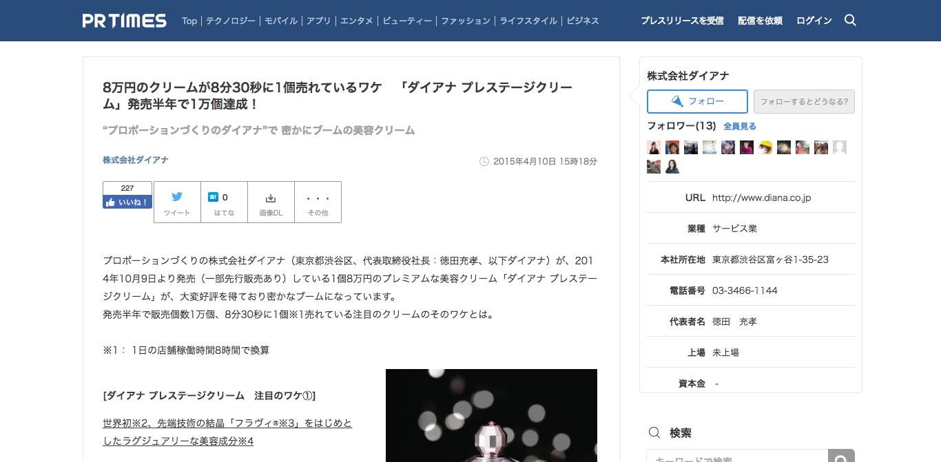 8万円のクリームが8分30秒に1個売れているワケ 「ダイアナ_プレステージクリーム」発売半年で1万個達成!|株式会社ダイアナのプレスリリース.png
