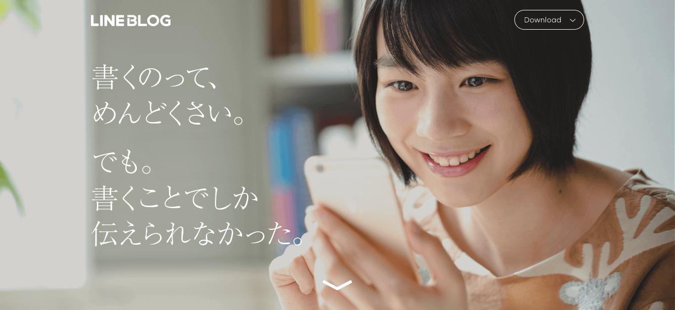 LINE_BLOG___芸能人・有名人ブログ.png