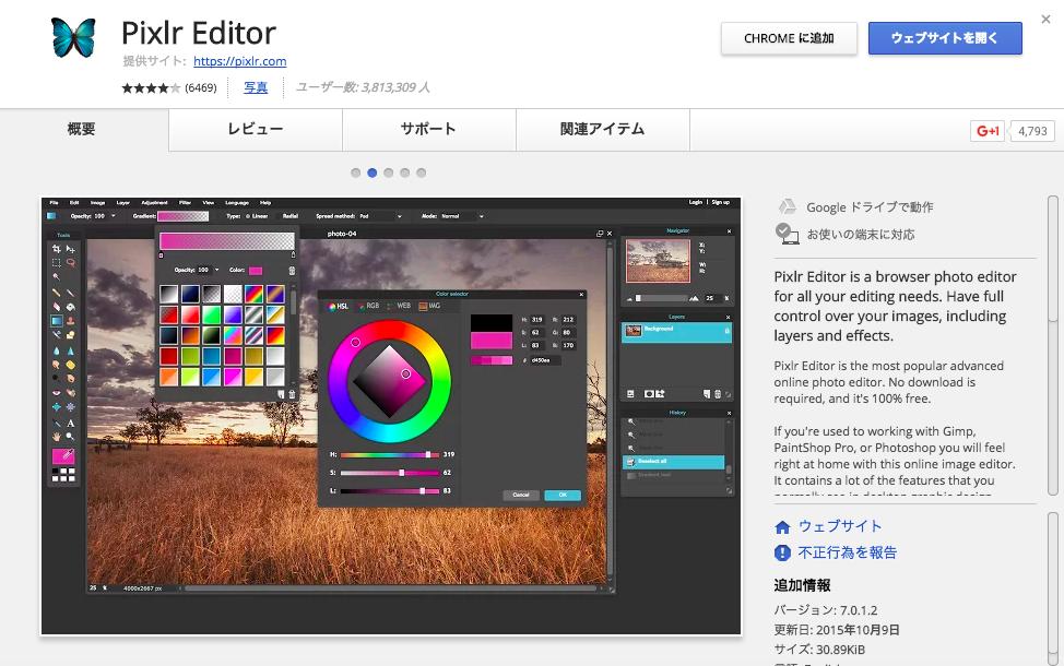 Pixlr_Editor.png