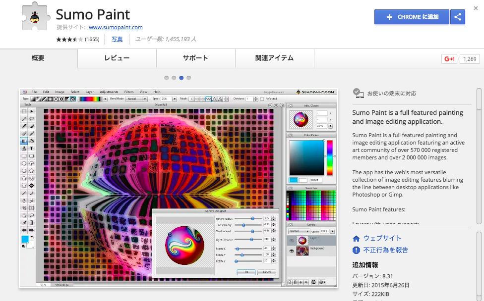 Sumo_Paint.png