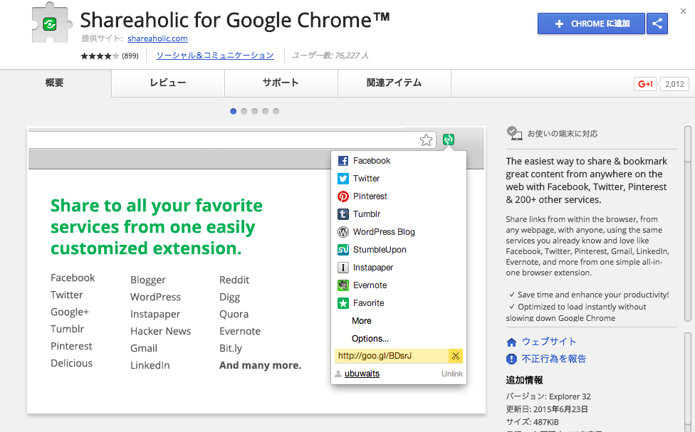 Shareaholic_for_Google_Chrome.png
