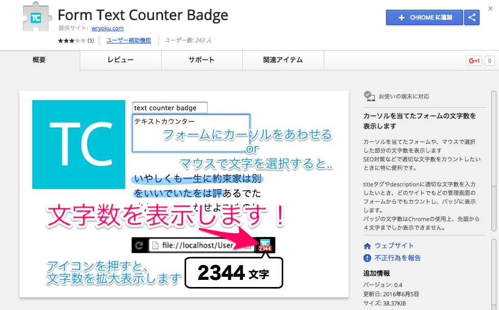 Form_Text_Counter_Badge.png