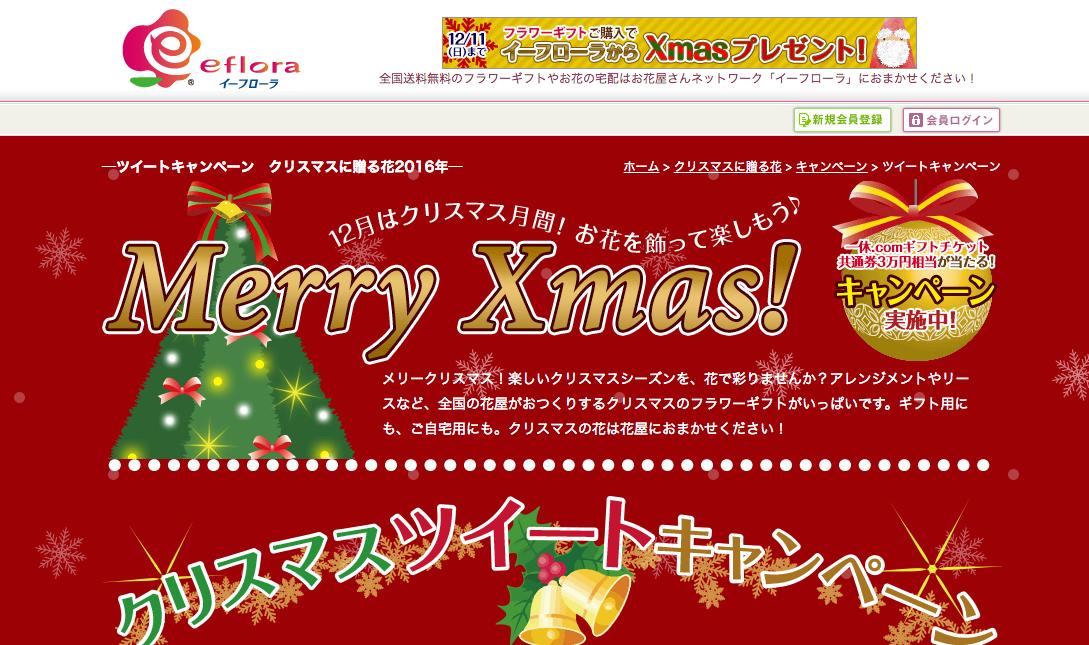 クリスマスツイートキャンペーン|イーフローラ
