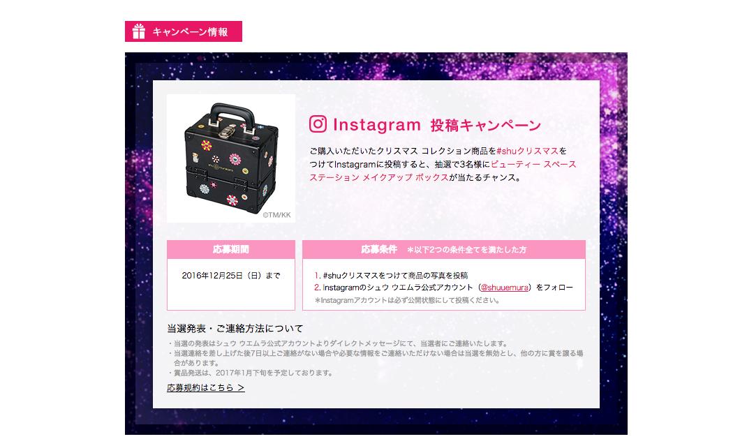 Instagram投稿キャンペーン|シュウウエムラ