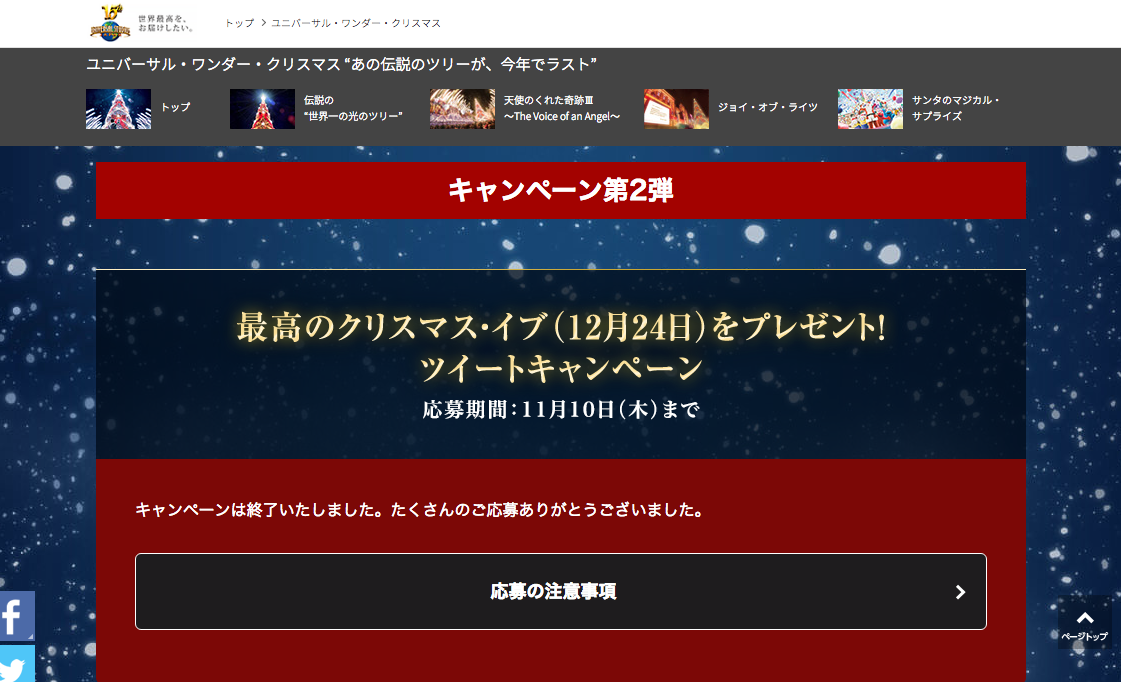最高のクリスマスイブをプレゼント!ツイートキャンペーン|ユニバーサルスタジオジャパン