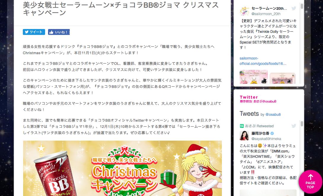 チョコラBBオフィシャルTwitterキャンペーン|美少女戦士セーラームーン×チョコラBB®ジョマ