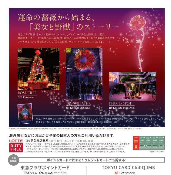 TOKYU PLAZA GINZA CHRISTMAS 2016|東急プラザ銀座