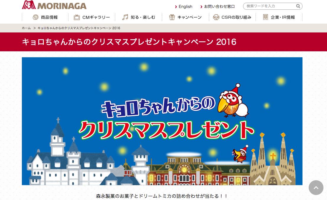 キョロちゃんからのクリスマスプレゼントキャンペーン 2016|森永