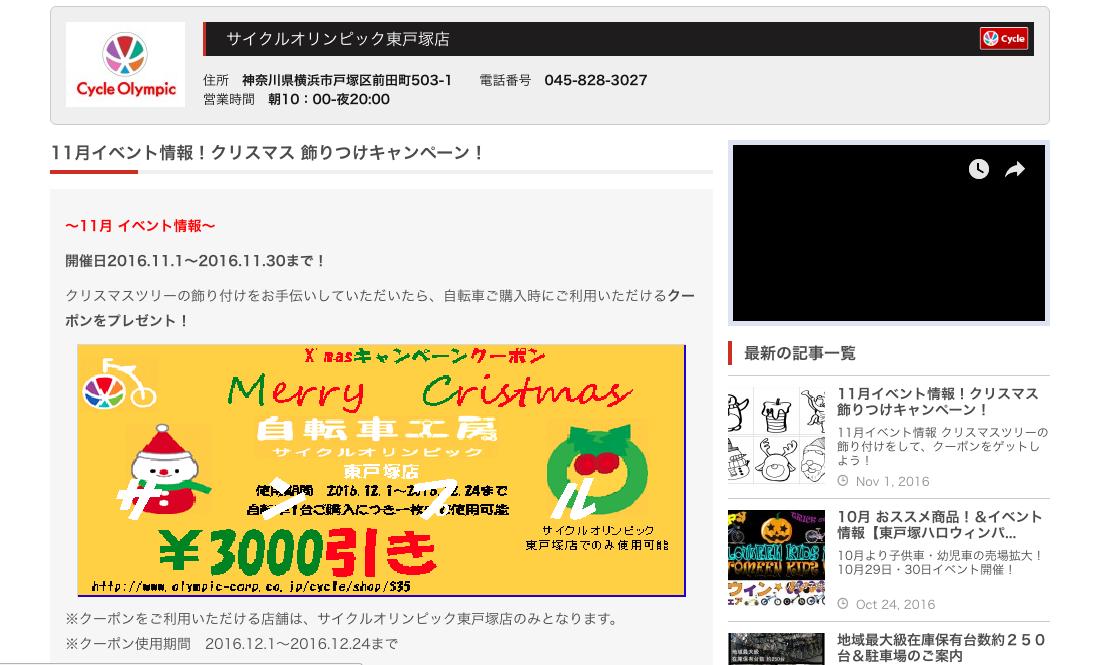 クリスマス 飾りつけキャンペーン!|サイクルオリンピック
