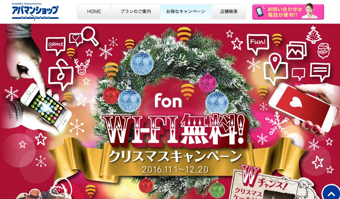 Wi-fi無料!クリスマスキャンペーン|アパマンショップ