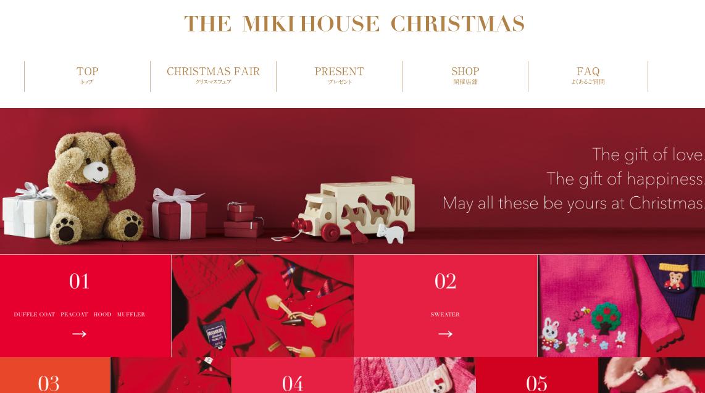ミキハウス クリスマスサイト|ミキハウス