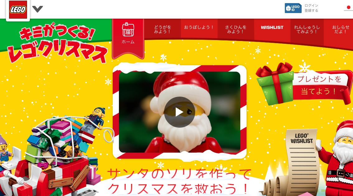 キミがつくる!レゴクリスマス|LEGO