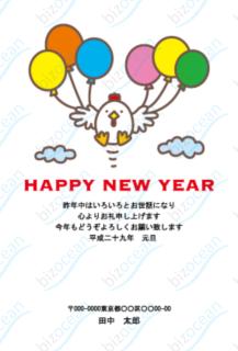 かわいい鶏が風船で飛んでいるポップな年賀状(DOC)