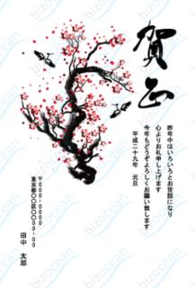 「賀正」の文字と梅のデザインの年賀状(DOC)