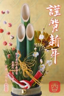 門松の写真年賀状(DOC)