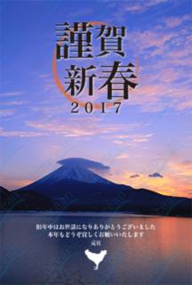 笠雲がかかった富士山の写真年賀状(DOC)