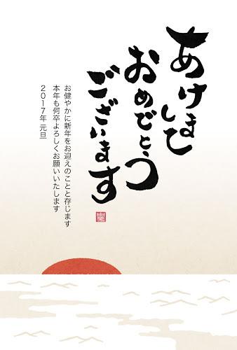 和風デザインの年賀状「初日の出」(酉年)(JPEG)