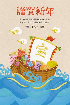 C酉008「2017酉カジュアル年賀状・縦01」 (PNG)