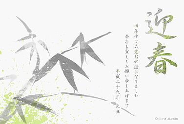 竹の水墨画風(JPEG)