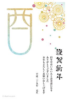 華やか酉(JPEG)