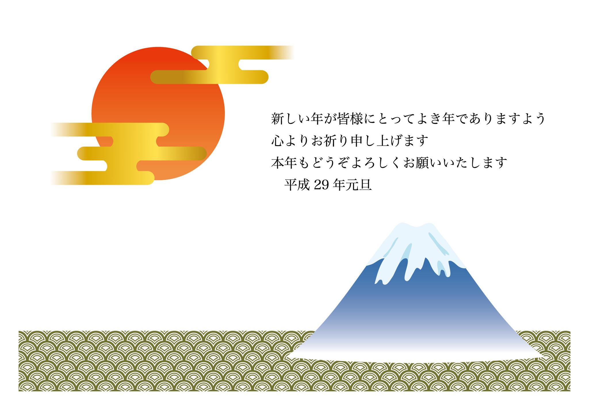 富士山と初日の出2(JPEG,PNG,EPS)