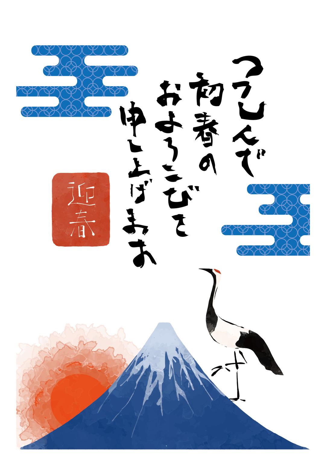 迎春(JPEG,PNG,EPS)