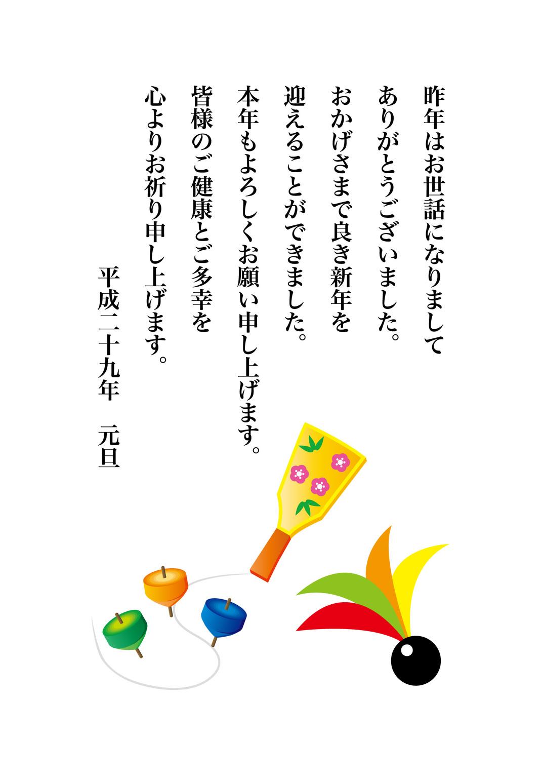 独楽、羽子板、年賀状(JPEG,PNG,EPS)