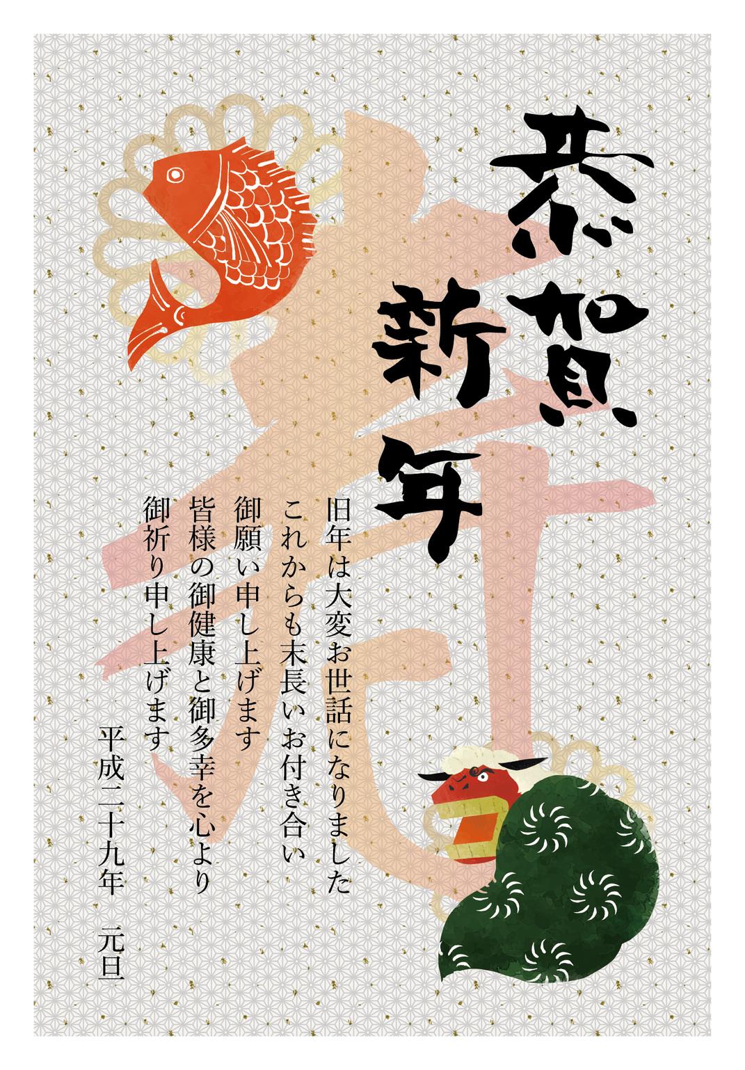 獅子舞と鯛の年賀状(JPEG,PNG,EPS)