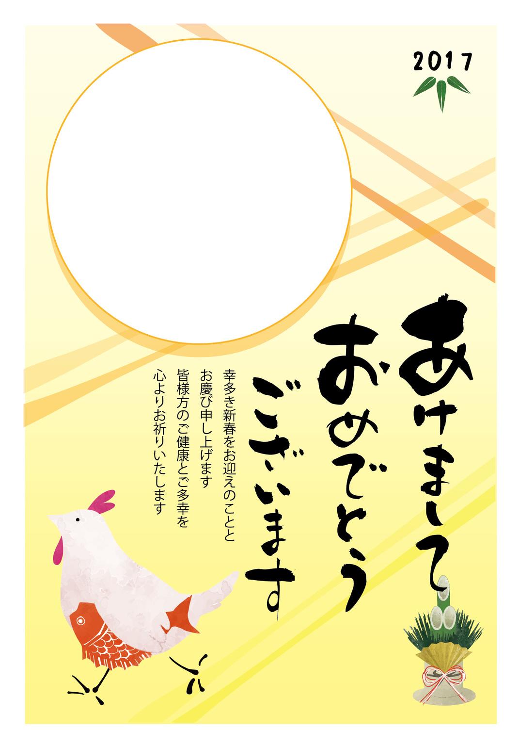酉、鯛、門松の年賀状(JPEG,PNG,EPS)