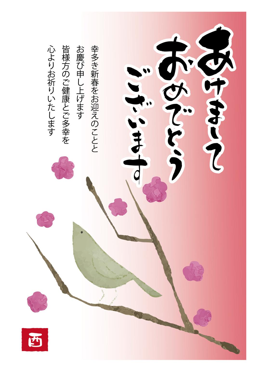 梅とウグイス(JPEG,PNG,EPS)