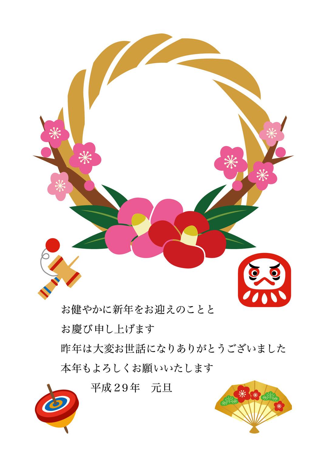 正月飾り年賀状(JPEG,PNG,EPS)