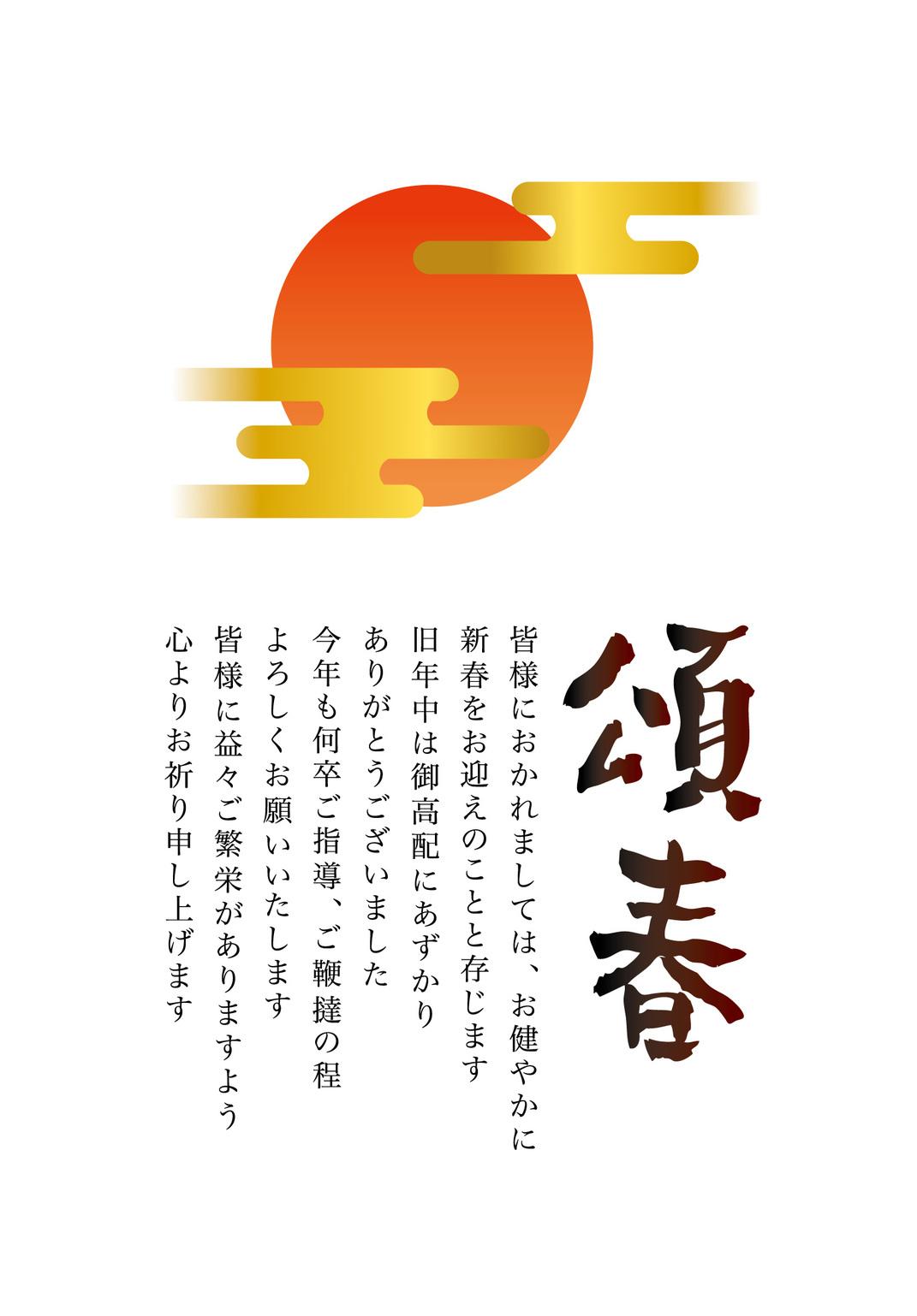初日の出2(JPEG,PNG,EPS)