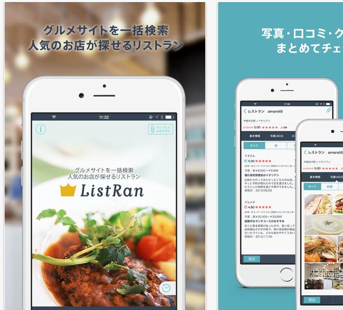 飲食店まとめて検索-リストラン-人気店を探せるListRan(iOS,Android)