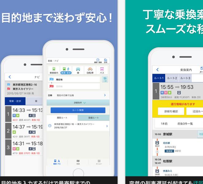 ゼンリンいつもNAVI[マルチ] (iOS,Android)