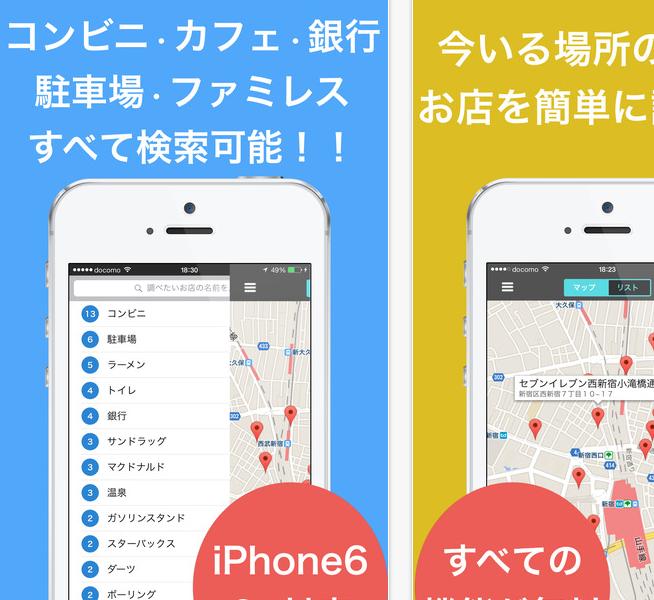 探したいお店が見つかる!周辺検索ナビ(iOS)