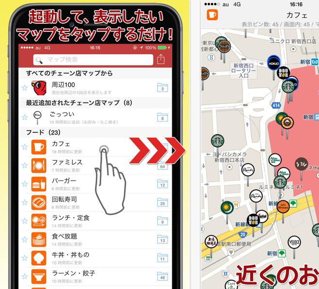 ロケスマ(iOS,Android)