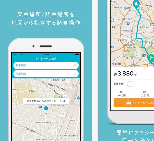 タクシー料金検索・運賃検索(iOS,Android)