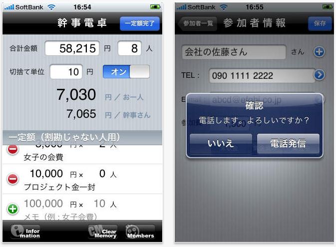 幹事の徴収力(iOS)