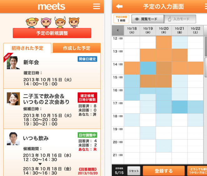meets(iOS,Android)