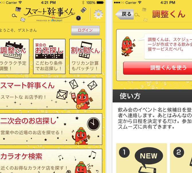 スマート幹事くん(iOS,Android)