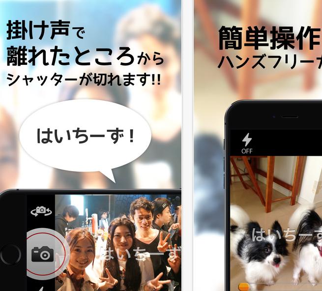 声シャッター(iOS,Android)