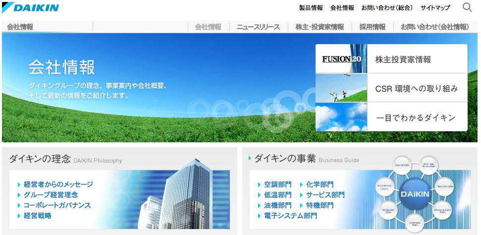 ダイキン工業株式会社HP.png