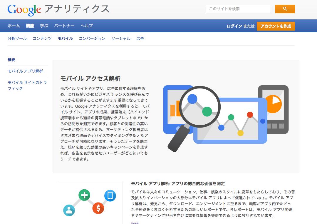Google_アナリティクスのモバイル分析およびレポート機能_–_Google_アナリティクス.png
