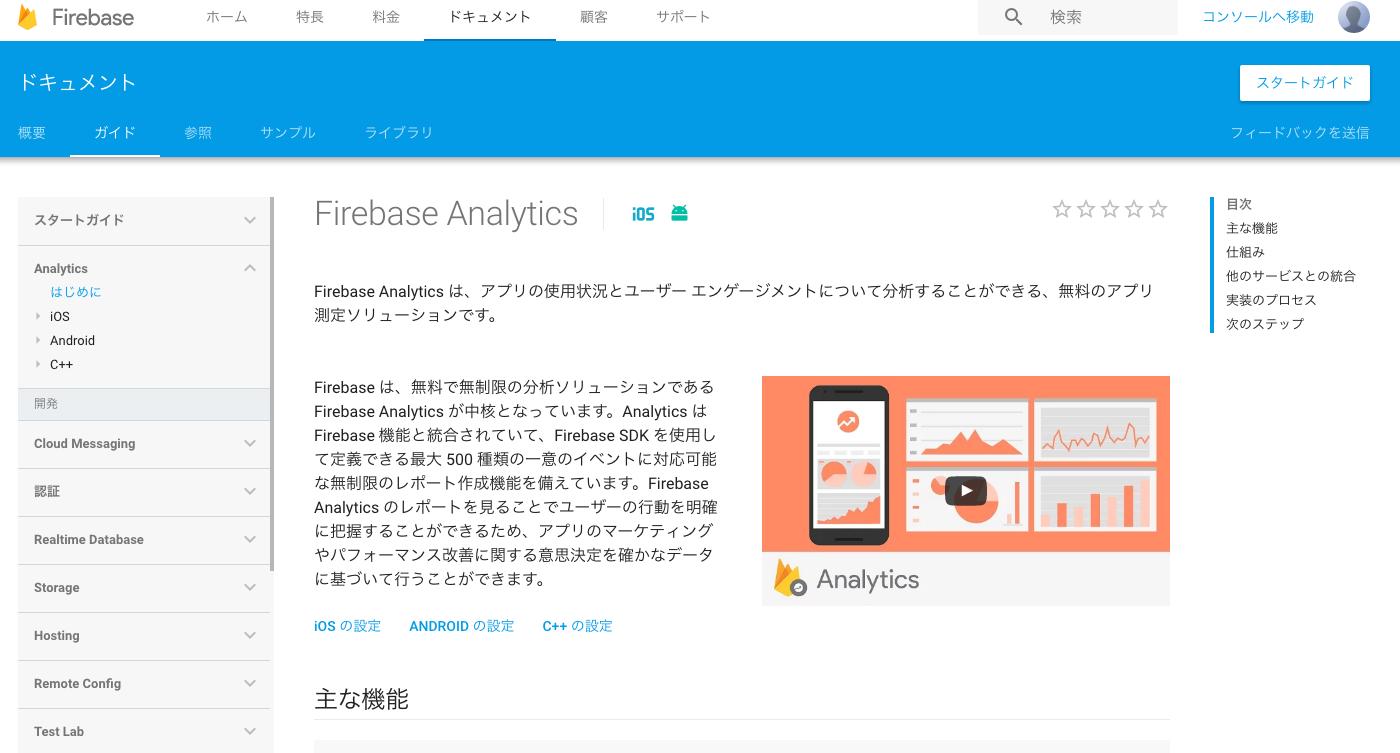 Firebase_Analytics___Firebase.png