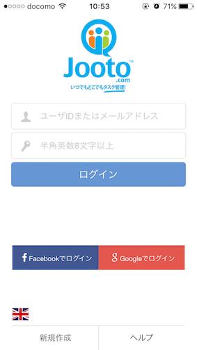 jooto アプリ